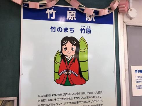 JR竹原駅、竹のまち
