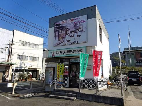 JR竹原駅、観光案内所