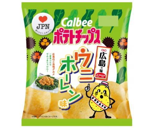 ポテトチップスから「ウニホーレン味」広島ご当地味を地域限定