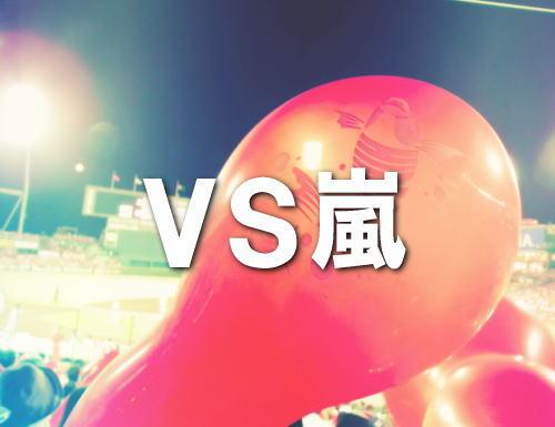 VS嵐に広島カープの6選手出演!アドゥワ誠選手の活躍に盛り上がり