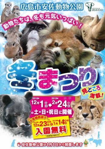安佐動物園 冬まつり