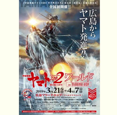 宇宙戦艦ヤマト2202ワールド 広島マリーナホップで全国初開催