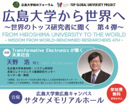 広島大でノーベル賞受賞者の無料講演、青色発光ダイオード 天野博士登壇