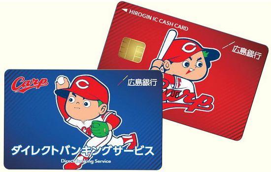 ひろぎんカープ支店!広島銀行が全国初の「球団名支店」