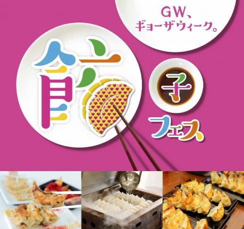 餃子フェス 餃子イメージ