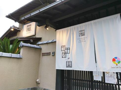 カカオ果 五日市本店 外観2
