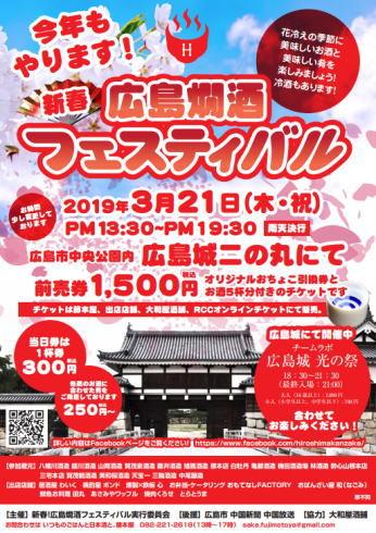 広島燗酒フェスティバル ポスター素材