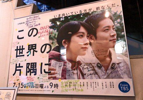 ドラマ この世界の片隅に、撮影小道具を入船山記念館で展示