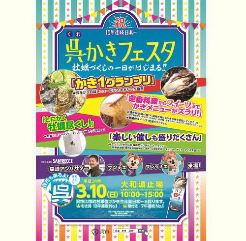 呉かきフェスタ、10年連続日本一の町で牡蠣づくしの1日