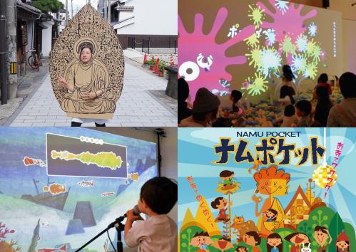 仏教デジタルプレイランド登場、お寺で子供向けイベント「ナムポケット」本願寺広島別院で開催