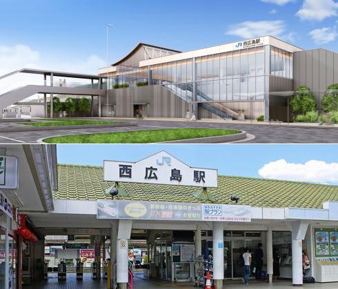 西広島駅 駅舎を橋上化、2022年完成に向け工事へ