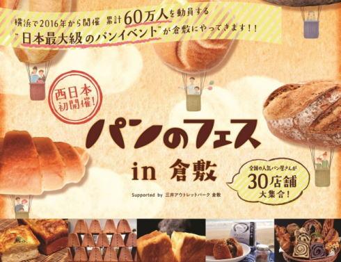 パンのフェスがアウトレットパーク倉敷にて開催、広島の有名店も出店