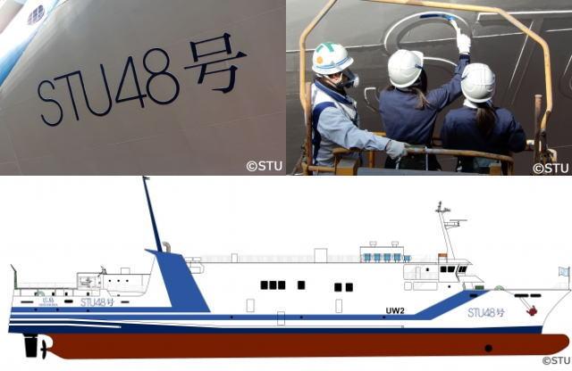 STU48号 船名塗装の様子