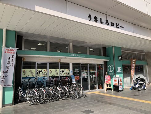 三原駅 南口「うきしろロビー」三原観光協会