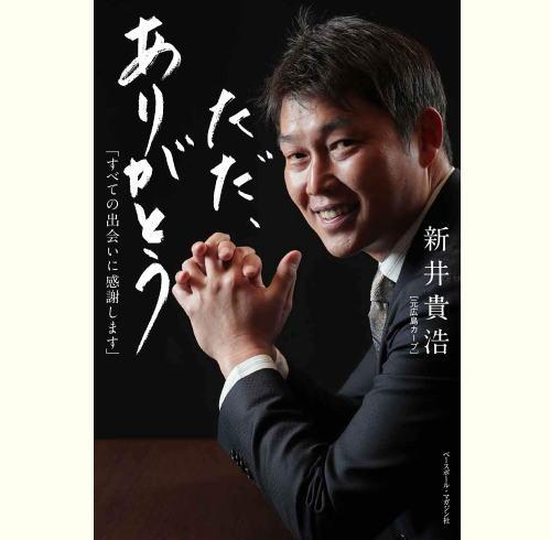 ただ、ありがとう 新井貴浩が引退後初の著書発売