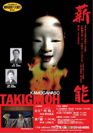 賀茂川荘 薪能(たきぎのう)ポスター