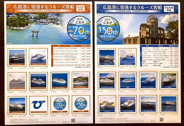 オリジナルフレーム切手「広島港に寄港するクルーズ客船」