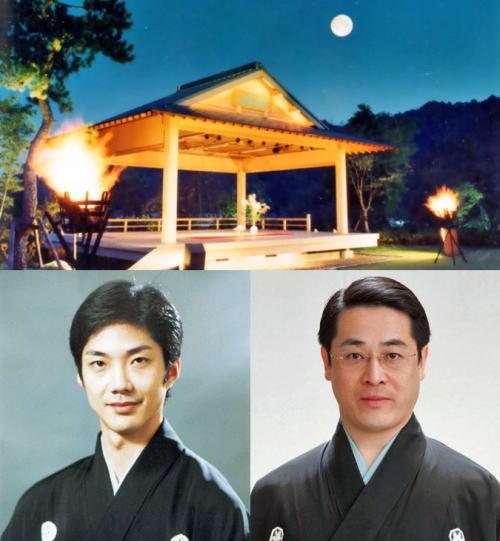 野村萬斎が出演、薪能(たきぎのう)広島・ホテル賀茂川荘で