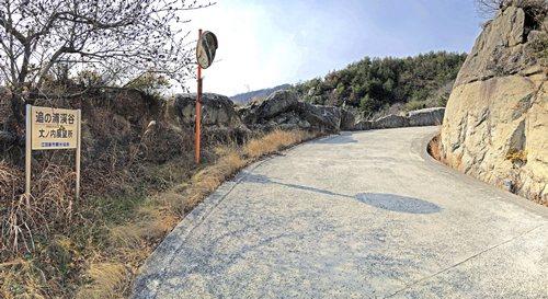 江田島の追の浦渓谷・丈ノ内展望所
