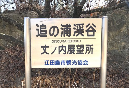 追の浦渓谷・丈ノ内展望所の看板