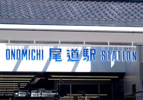 JR尾道駅を建て替え