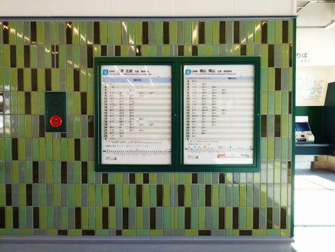尾道駅、新駅舎のテーマカラーはグリーン