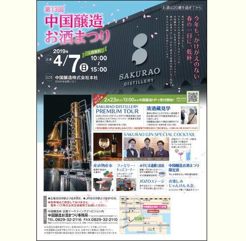 中国醸造 お酒まつり2019、バーテンダーSPカクテル・達磨蕎麦も提供