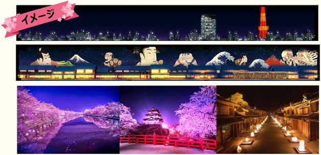 路面電車でお江戸にタイムスリップ!桜が満開で美しい東京から江戸の世界へ