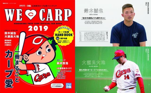 WE LOVE CARP2019発売、応援ハンドブック付きで準備万端
