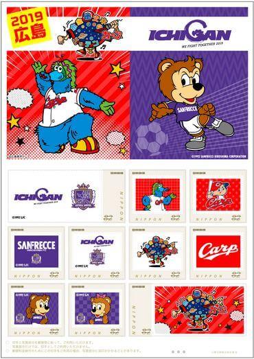 カープ&サンフレのフレーム切手、2019