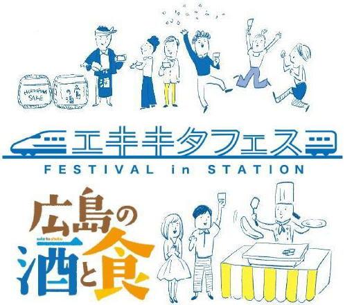 エキキタフェス、広島駅で日本酒の飲み比べも