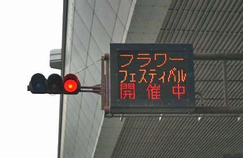 フラワーフェスティバルで交通規制、GWは広島市内の混雑にご注意