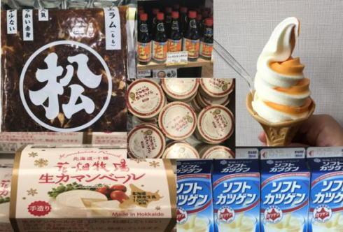 北海道うまいもの館 福山店、人気の北海道物産専門店がオープン