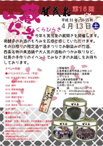 賀茂泉で蔵びらき 画像2