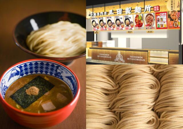 三田製麺所 広島2号店がオープン、濃厚・極太麺のつけ麺店