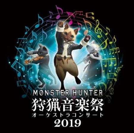 モンスターハンターオーケストラコンサート2019 大阪・広島など5都市で開催