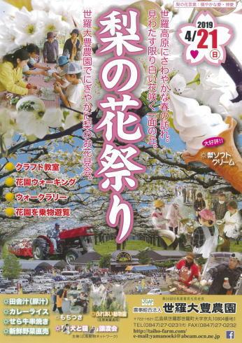 世羅大豊農園 梨の花祭りポスター