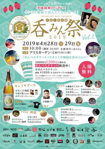キンミヤ焼酎呑みん祭 ポスター画像