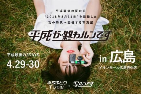 広島で「平成が終わルンです」平成最後の2Days写真展