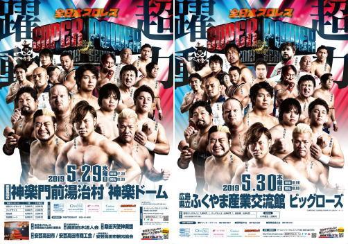 全日本プロレス 2019 SUPER POWER SERIES 広島大会