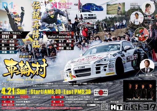 車輪村 2019、車とバイクの迫力イベント開催