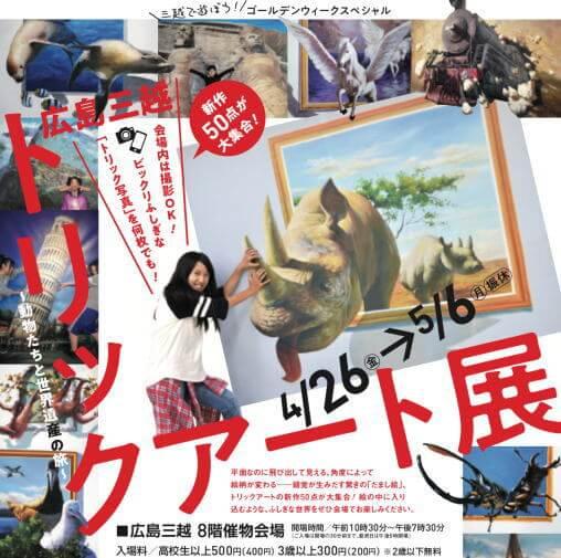 トリックアート展、新作50点がGW限定で広島三越に集合