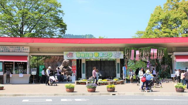 安佐動物公園 外観