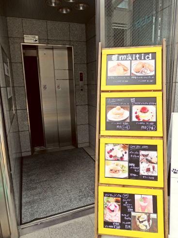 広島市中区袋町 カフェマルティッド 入口