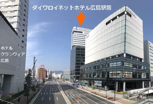 広島駅のペデストリアンデッキから見たダイワロイネットホテル広島