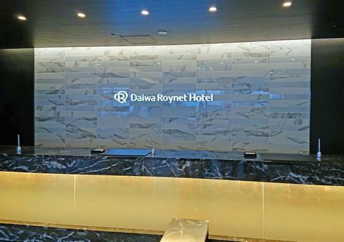 ダイワロイネットホテル広島駅前のフロントは13階