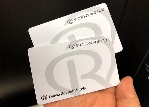 ダイワロイネットホテル広島のカードキー