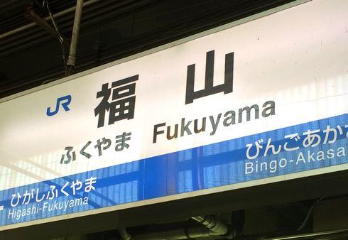 福山駅、北口・南口の出入口の愛称が決定