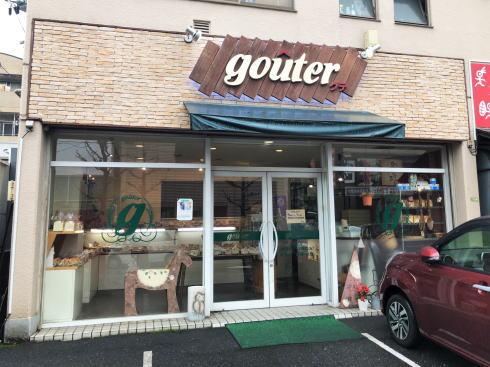 緑井パン屋 グテ(gouter)外観