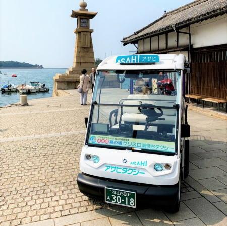 福山・鞆の浦で全国初!グリスロ潮待ちタクシー、生活や観光の足に